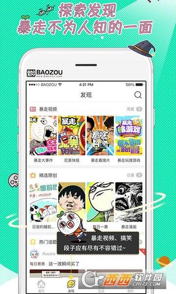 暴走漫画 7.1.3 官方版