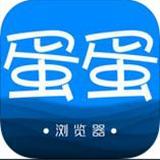 蛋蛋浏览器app1.0官方手机版