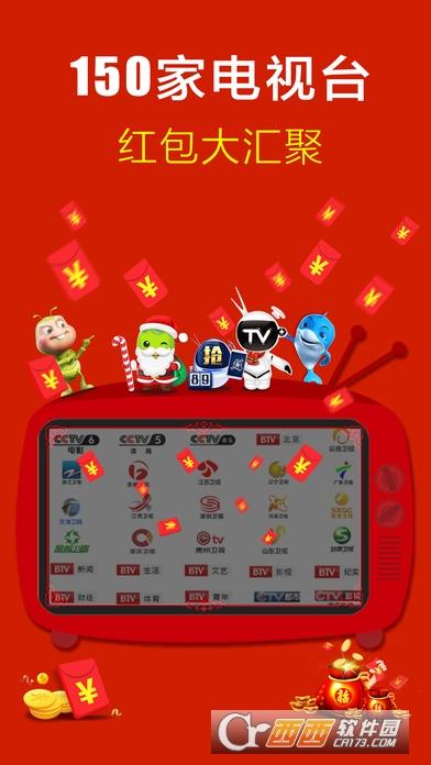 电视红包提现软件 1.0.1 安卓版