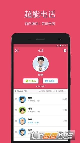 糖猫儿童电话手表app v5.3.7.202009083安卓版