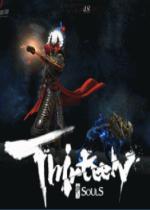 十三煞Thirteen Souls免安装硬盘版
