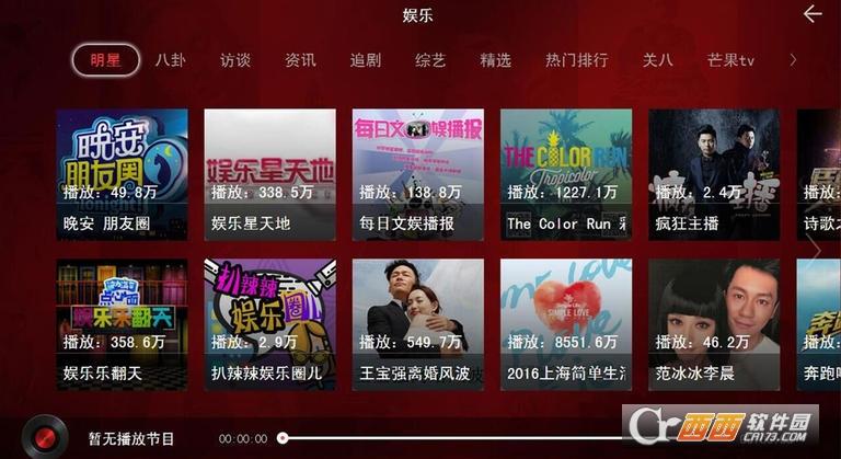 蜻蜓FM电视版v1.0.6 TV版截图0