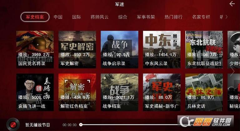 蜻蜓FM电视版v1.0.6 TV版截图3