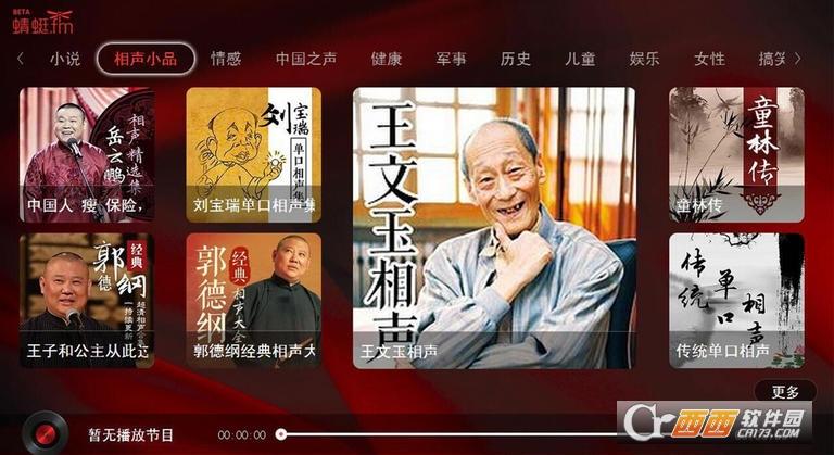 蜻蜓FM电视版v1.0.6 TV版截图1