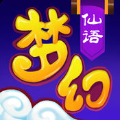 IOS梦幻仙语手游官方版v1.1.9
