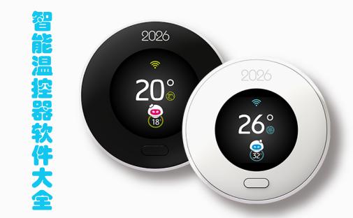 智能温控器大全_智能温控器app下载_智能温控器推荐下载