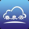 春泉智能温控器appV1.2.2安卓版