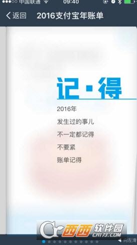 2016支付宝全民账单生成器 最新版