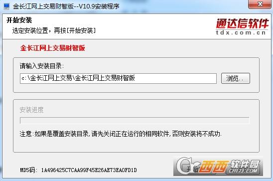 长江证券交易软件 V11.0 官方正式版