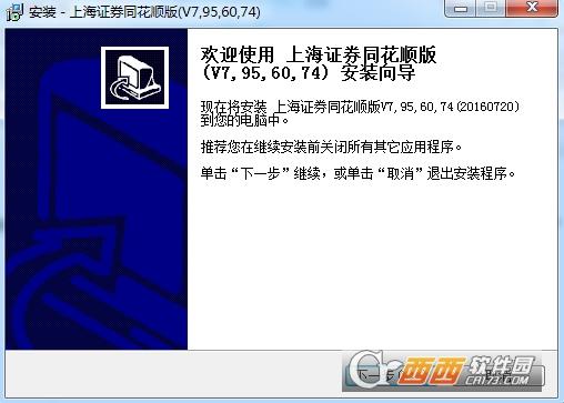 上海证券同花顺版 v7.95.61.92 官方最新版