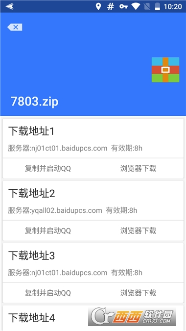 山寨云app V4.9.0 安卓版