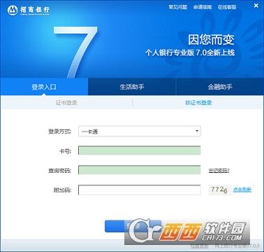 招商银行个人网上银行 v7.2.5 专业版