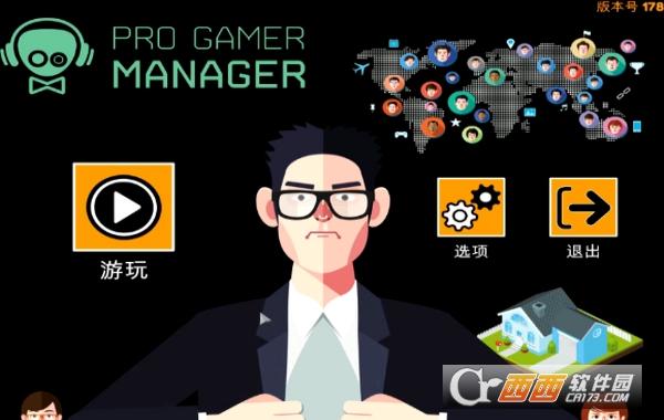 职业游戏经理人 免安装中文版