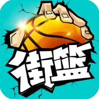 街篮俱乐部联赛v1.23.2 安卓版
