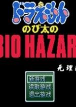野比大雄的生化危机:无理改造版2简体中文硬盘版