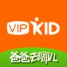 VIPkid少儿英语v1.8.0安卓版