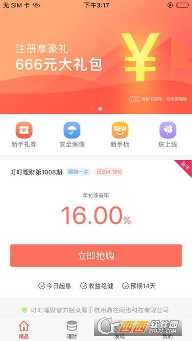 叮叮理财app 1.0.0安卓版