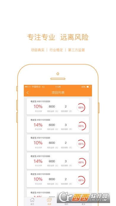 粤盛金融app 1.0.1安卓版