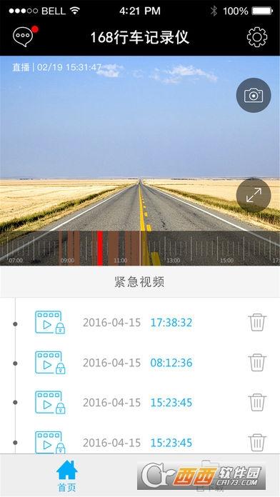 168行车记录仪ios版 v2.3 官方版