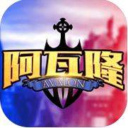 阿瓦隆ios版v1.0.1iPhone版