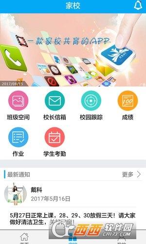 共育在手 v1.3官方最新版