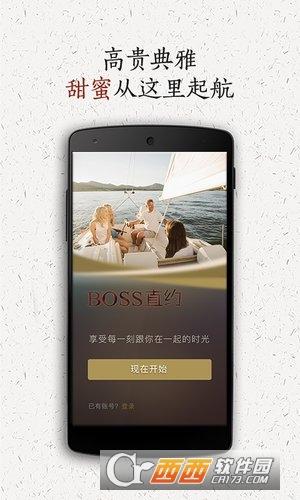 BOSS直约app v1.0.0