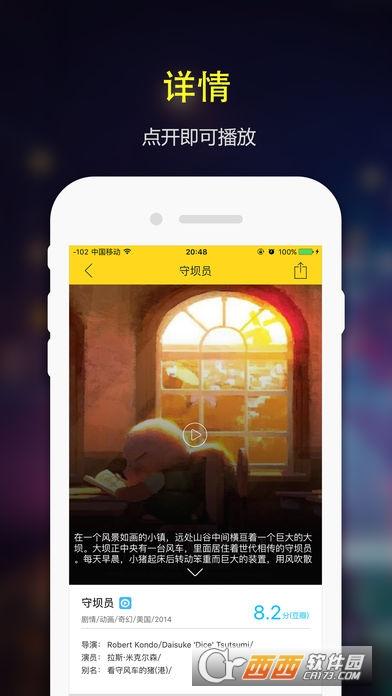 夜猫看片苹果版 v1.22