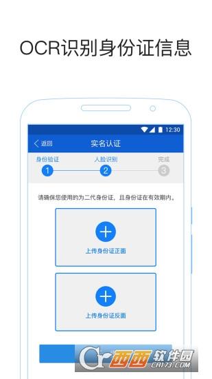 身份识别 V1.1安卓版