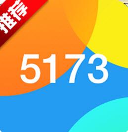 5173app卖家客户端