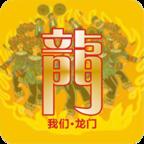 龙门督查官方app