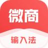 微商输入法appV2.1.1安卓版