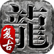 火龙复古手游1.2.706安卓版