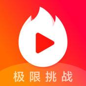 火山小视频苹果版V4.1.3 最新版