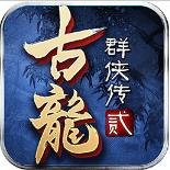 古龙群侠传2官方更新版