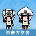 内蒙古交警app