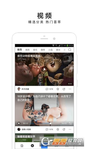 手机百度App V10.4.5.11 官方最新版