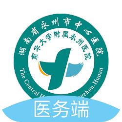 永州市中心医院医务端app