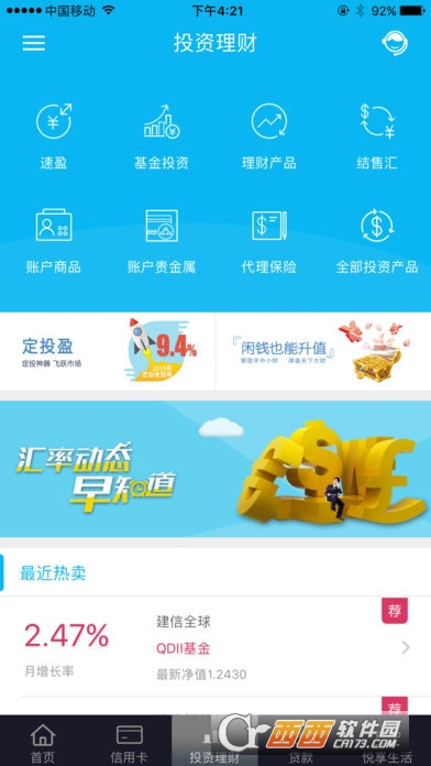 龙支付app v4.0.6 最新版