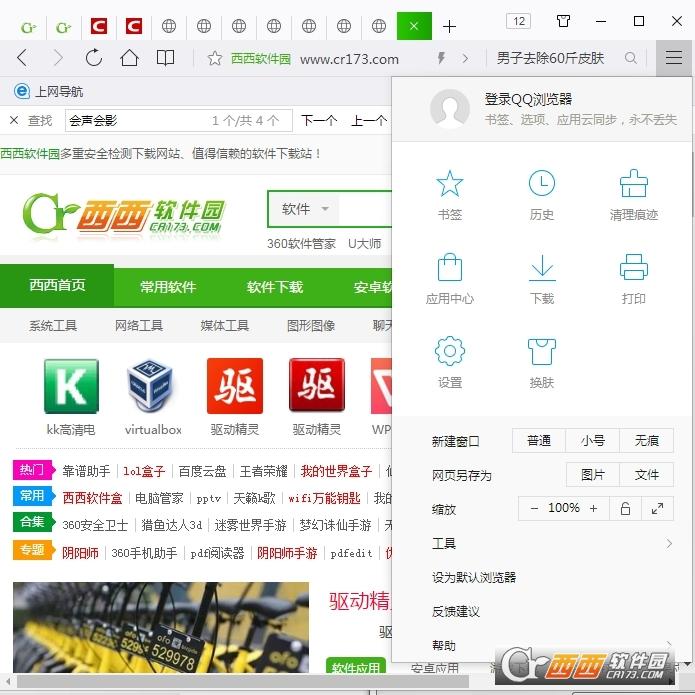 qq浏览器10.0 10.0最新版