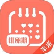 排卵期计算器软件v6.42.0 官方版