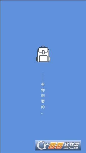 随身书包 V0.8.4.0安卓版