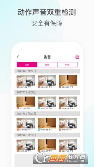 和目摄像头app v3.10.1 安卓版