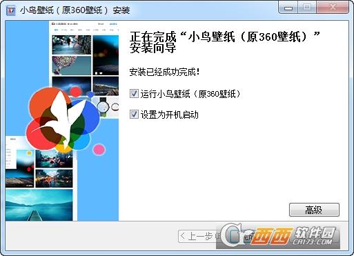 360小鸟壁纸软件 v3.5.0.2236官方版