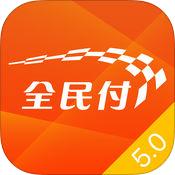 全民付安卓版v5.3.0