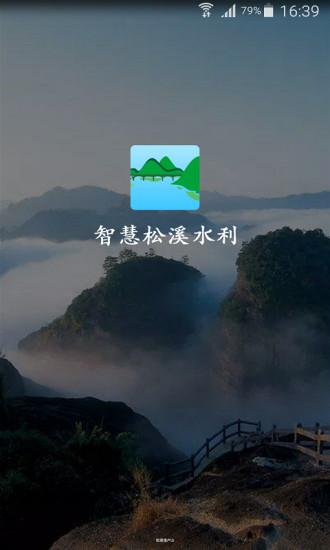 智慧松溪水利app