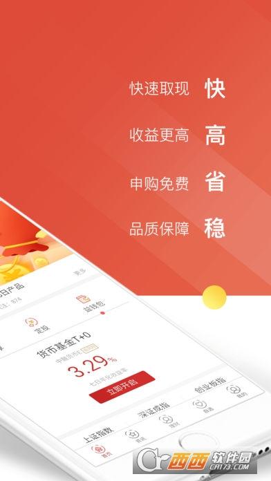 华西证券益理财app 2.11.0 安卓版