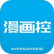 漫画控(免费看漫画)V3.7 安卓版