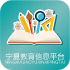 宁夏教育信息平台