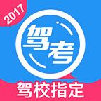 车轮考驾照2018