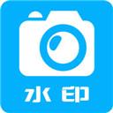 水印大师相机软件
